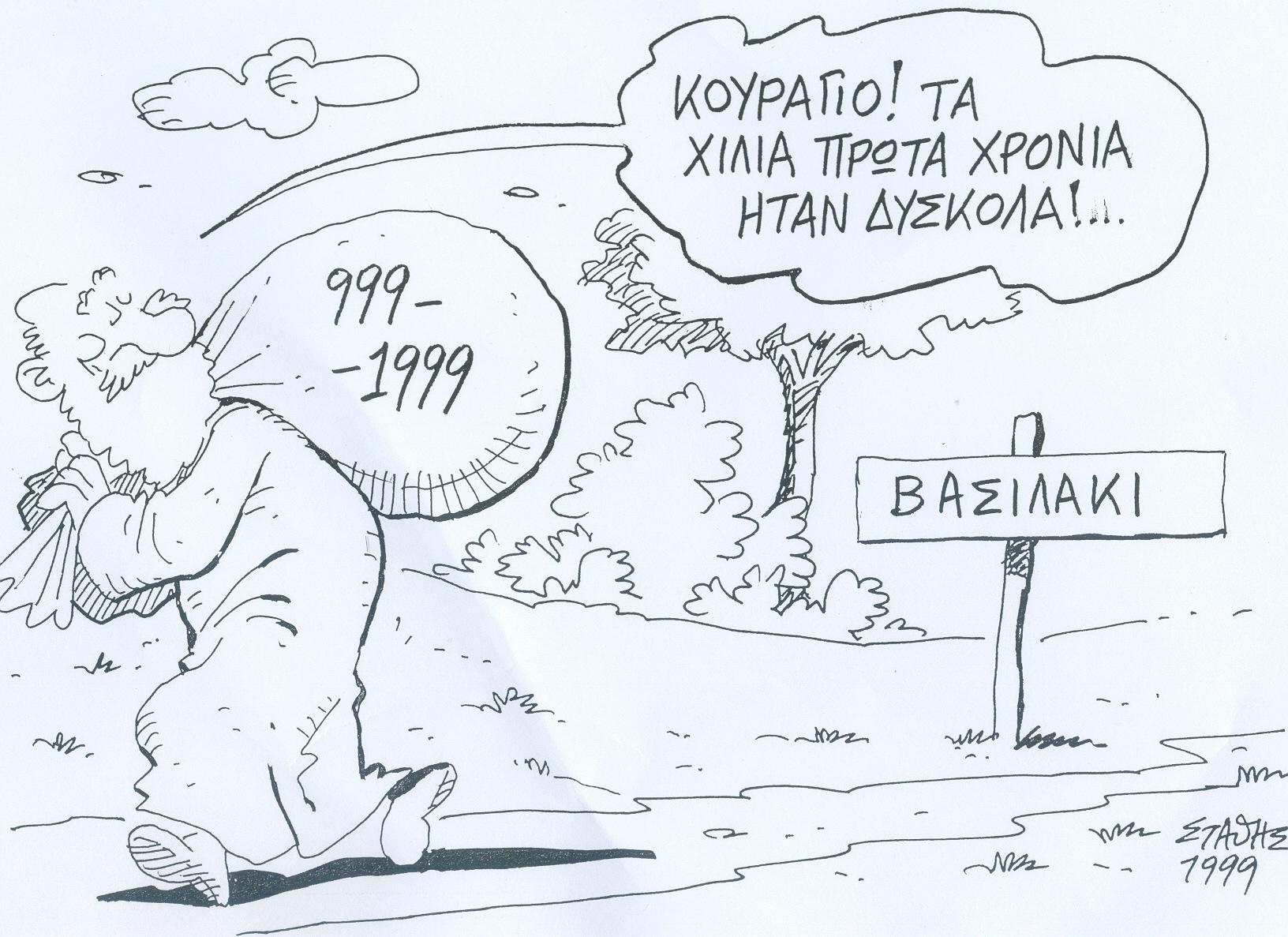 ΣΚΙΤΣΟ ΣΤΑΘΗΣ 1999